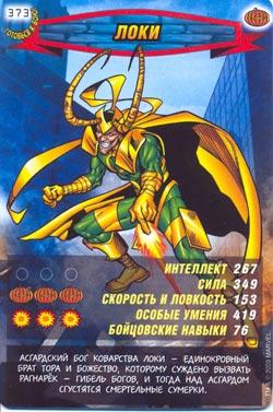 Человек паук Герои и злодеи - Локи. Карточка№373