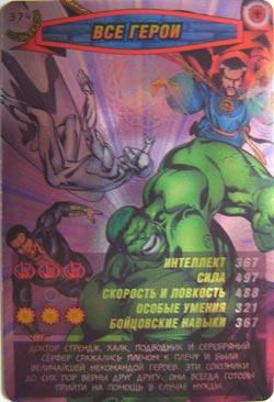 Человек паук Герои и злодеи - Все герои. Карточка№374