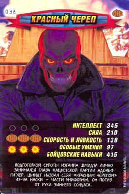 Человек паук Герои и злодеи - Красный череп. Карточка№38