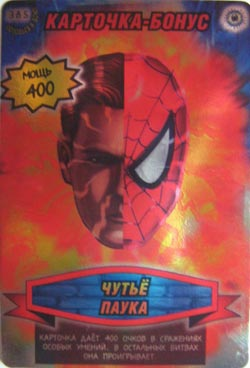 Человек паук Герои и злодеи - Чутьё Паука. Карточка№385