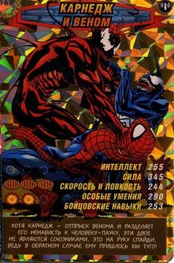 Человек паук Герои и злодеи - Карнедж и Веном. Карточка№388