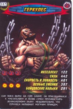 Человек паук Герои и злодеи - Геркулес. Карточка№389