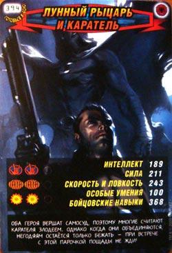 Человек паук Герои и злодеи - Лунный рыцарь и Каратель. Карточка№394