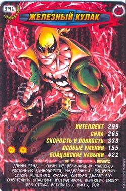 Человек паук Герои и злодеи - Железный кулак. Карточка№396