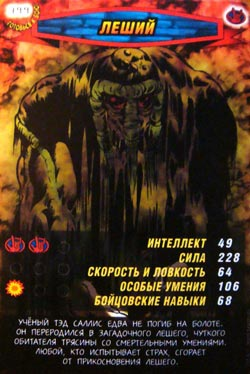 Человек паук Герои и злодеи - Леший. Карточка№399