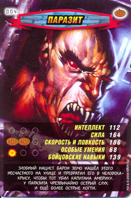 Человек паук Герои и злодеи - Паразит. Карточка№4