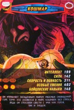Человек паук Герои и злодеи - Кошмар. Карточка№400