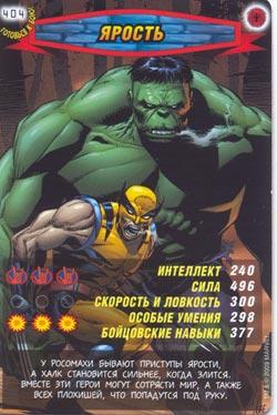 Человек паук Герои и злодеи - Ярость. Карточка№404