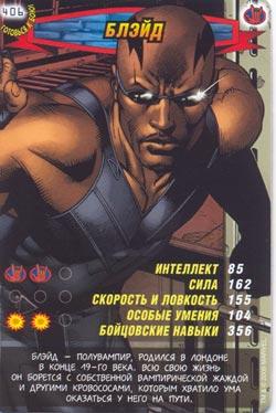 Человек паук Герои и злодеи - Блэйд. Карточка№406