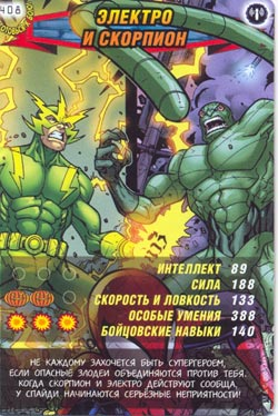 Человек паук Герои и злодеи - Электро и Скорпион. Карточка№408