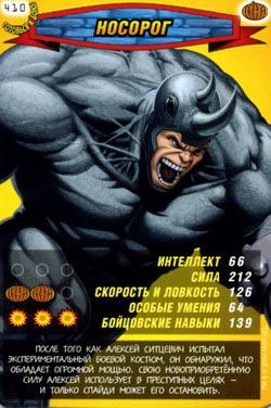 Человек паук Герои и злодеи - Носорог. Карточка№410