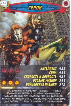 Человек паук Герои и злодеи - Герои. Карточка№414