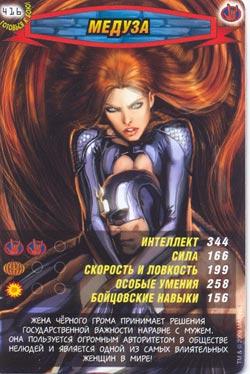 Человек паук Герои и злодеи - Медуза. Карточка№416
