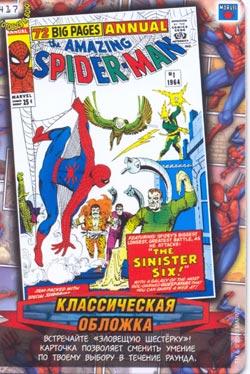 Человек паук Герои и злодеи - THE SINISTER SIX!. Карточка№417