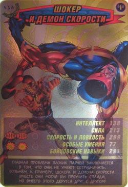 Человек паук Герои и злодеи - Шокер и Демон скорости. Карточка№418