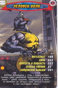 Человек паук Герои и злодеи - Человек-Волк. Карточка№419