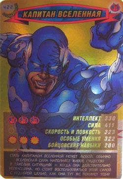 Человек паук Герои и злодеи - Капитан Вселенная. Карточка№422