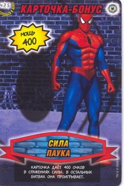 Человек паук Герои и злодеи - Сила Паука. Карточка№425