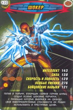 Человек паук Герои и злодеи - Шокер. Карточка№430