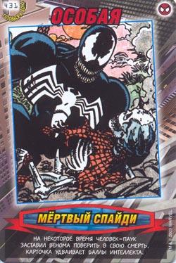 Человек паук Герои и злодеи - Мёртвый Спайди. Карточка№431