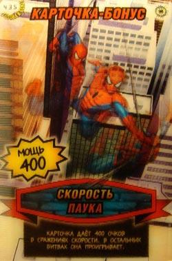 Человек паук Герои и злодеи - Скорость Паука. Карточка№435