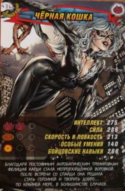 Человек паук Герои и злодеи - Чёрная кошка. Карточка№436