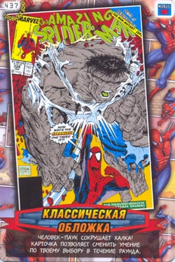 Человек паук Герои и злодеи - THE NON_MUTANT.... Карточка№437