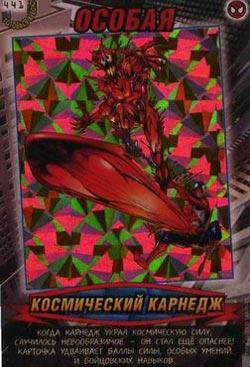 Человек паук Герои и злодеи - Космический Карнедж. Карточка№441