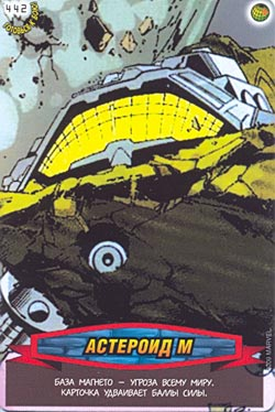 Человек паук Герои и злодеи - Астероид М. Карточка№442