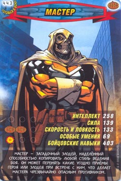 Человек паук Герои и злодеи - Мастер. Карточка№443
