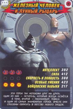 Человек паук Герои и злодеи - Железный человек и Лунный рыцарь. Карточка№444