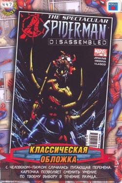 Человек паук Герои и злодеи - THE SPECTACULAR SPADER_MAN. Карточка№447