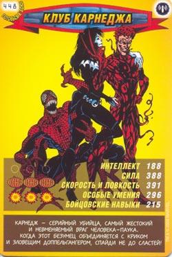 Человек паук Герои и злодеи - Клуб Карнеджа. Карточка№448