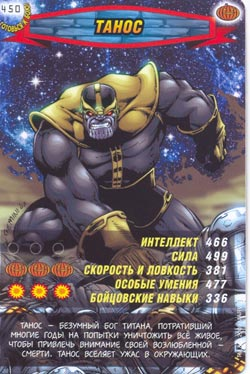 Человек паук Герои и злодеи - Танос. Карточка№450