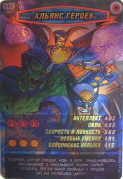 Человек паук Герои и злодеи - Альянс героев. Карточка№452
