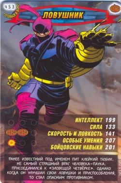 Человек паук Герои и злодеи - Ловушник. Карточка№453