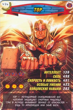 Человек паук Герои и злодеи - Тор. Карточка№456