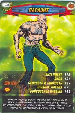 Человек паук Герои и злодеи - Паразит. Карточка№460