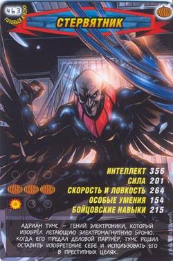 Человек паук Герои и злодеи - Стервятник. Карточка№463