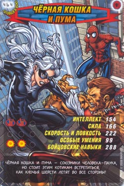 Человек паук Герои и злодеи - Чёрная кошка и Пума. Карточка№464