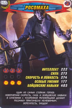 Человек паук Герои и злодеи - Росомаха. Карточка№466