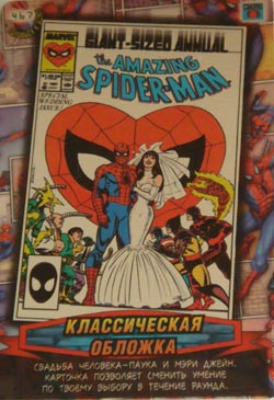 Человек паук Герои и злодеи - SPECIAL WEDDING ISSUE!. Карточка№467