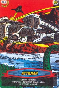 Человек паук Герои и злодеи - Аттилан. Карточка№468