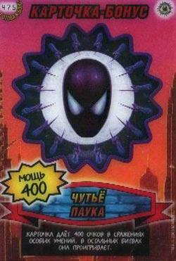 Человек паук Герои и злодеи - Чутьё Паука. Карточка№475