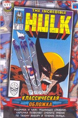 Человек паук Герои и злодеи - THE INCREDIBAL HULK. Карточка№477