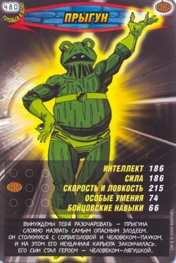Человек паук Герои и злодеи - Прыгун. Карточка№480
