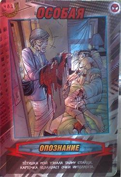 Человек паук Герои и злодеи - Опознание. Карточка№481