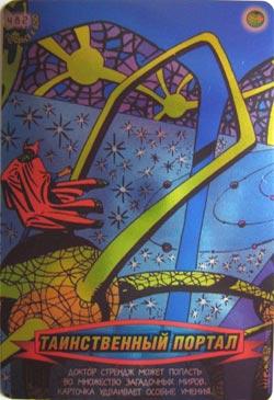 Человек паук Герои и злодеи - Таинственный портал. Карточка№482