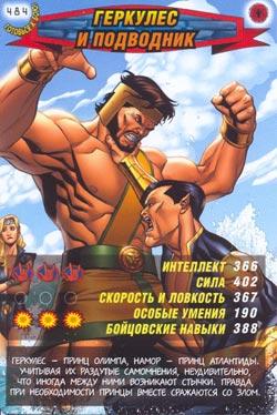 Человек паук Герои и злодеи - Геркулес и Подводник. Карточка№484