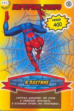 Человек паук Герои и злодеи - В паутине. Карточка№485